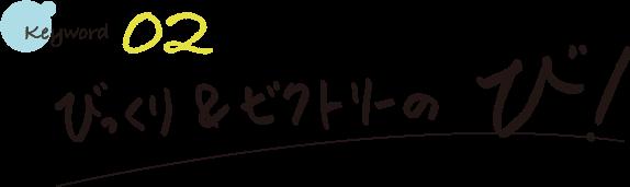 keyword02びっくり&ビクトリーのび!